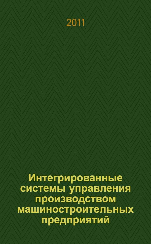 Интегрированные системы управления производством машиностроительных предприятий