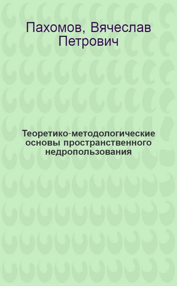 Теоретико-методологические основы пространственного недропользования