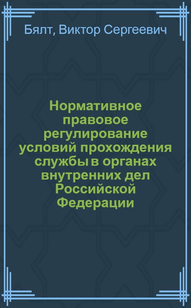 Нормативное правовое регулирование условий прохождения службы в органах внутренних дел Российской Федерации : альбом схем