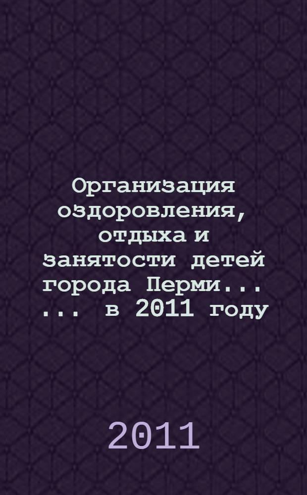 Организация оздоровления, отдыха и занятости детей города Перми ... ... в 2011 году