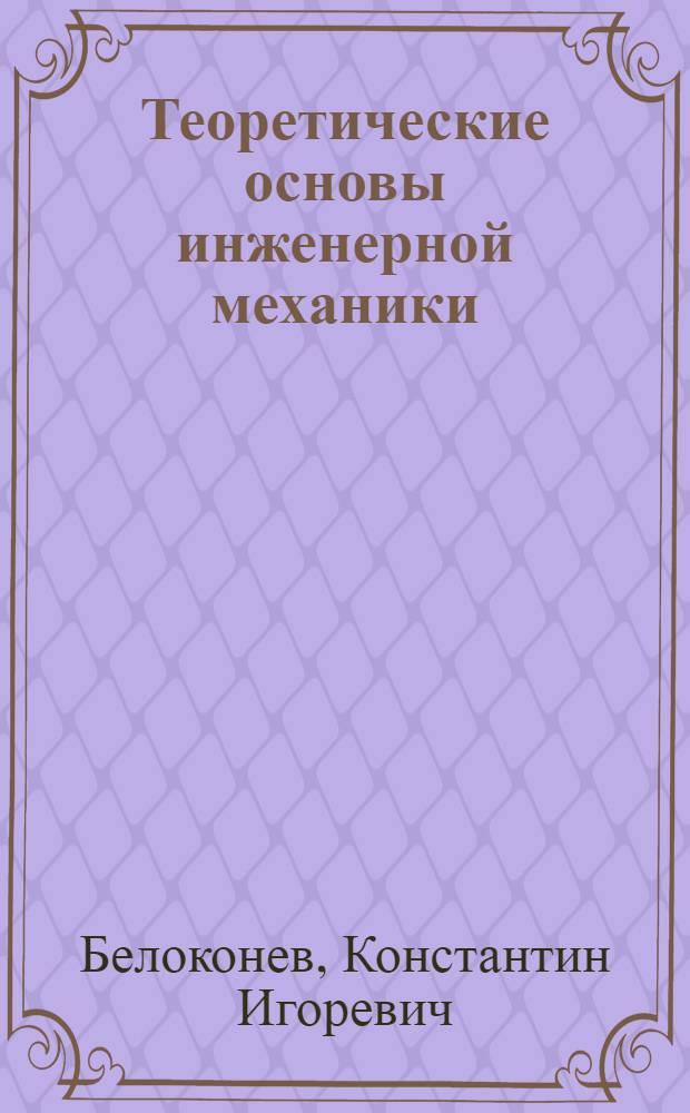 Теоретические основы инженерной механики : в 3 т.