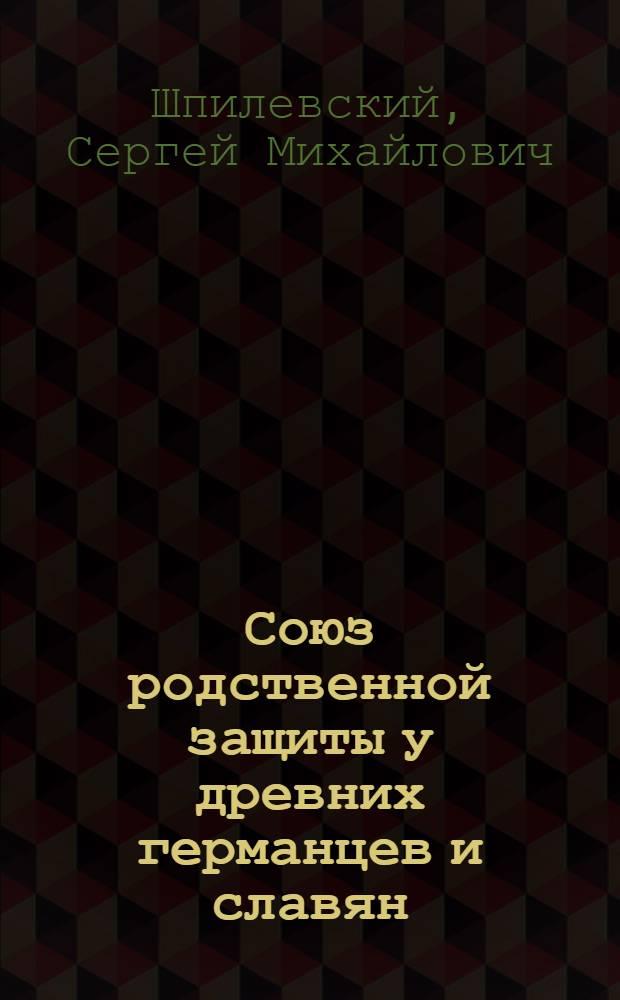 Союз родственной защиты у древних германцев и славян : исследование
