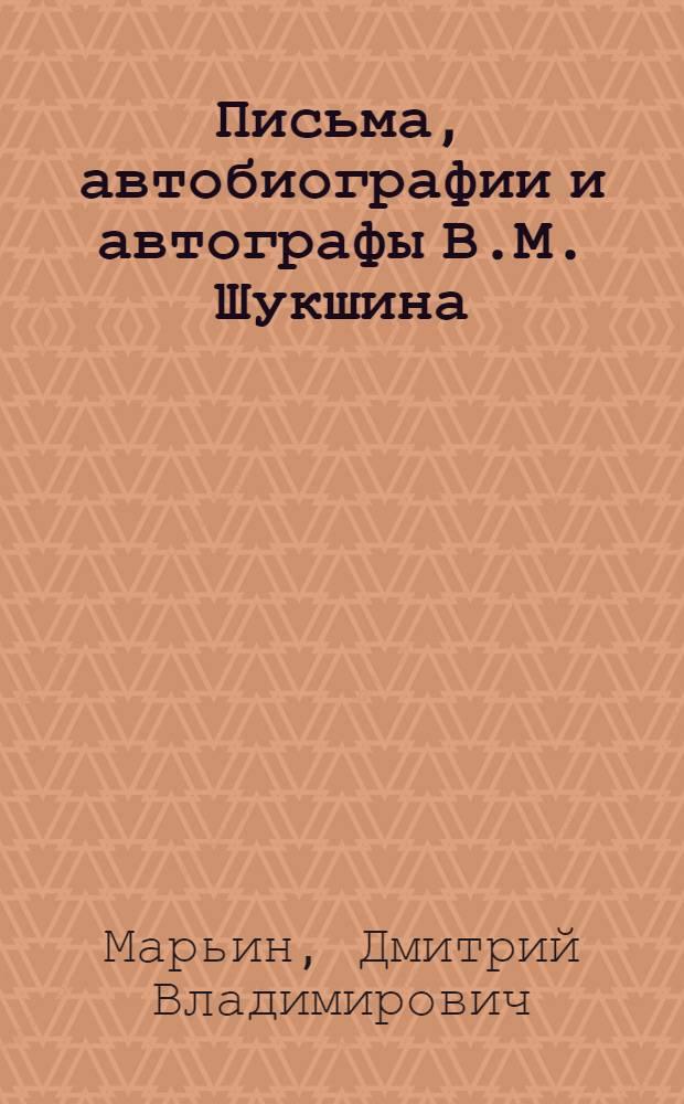 Письма, автобиографии и автографы В.М. Шукшина : монография