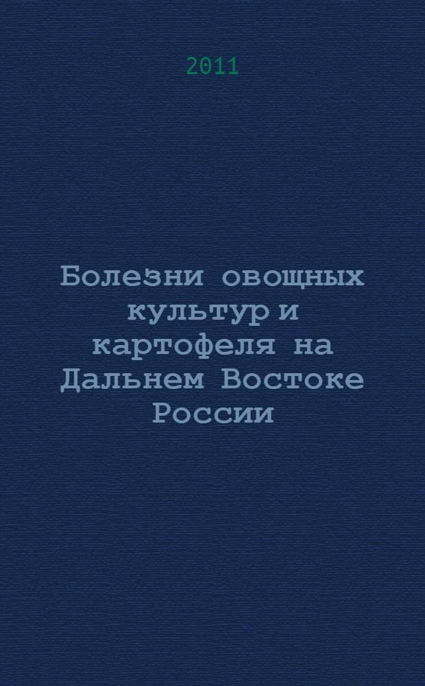 Болезни овощных культур и картофеля на Дальнем Востоке России = The diseases of vegetable crops and potato of the Russian Far East
