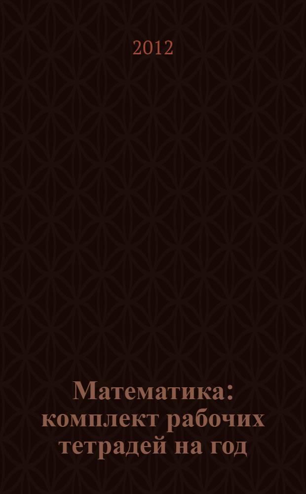 Математика : комплект рабочих тетрадей на год : 3-4 классы