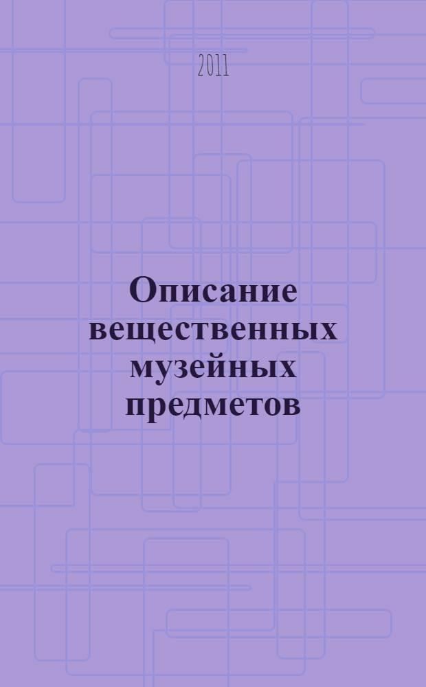 Описание вещественных музейных предметов : методическое пособие