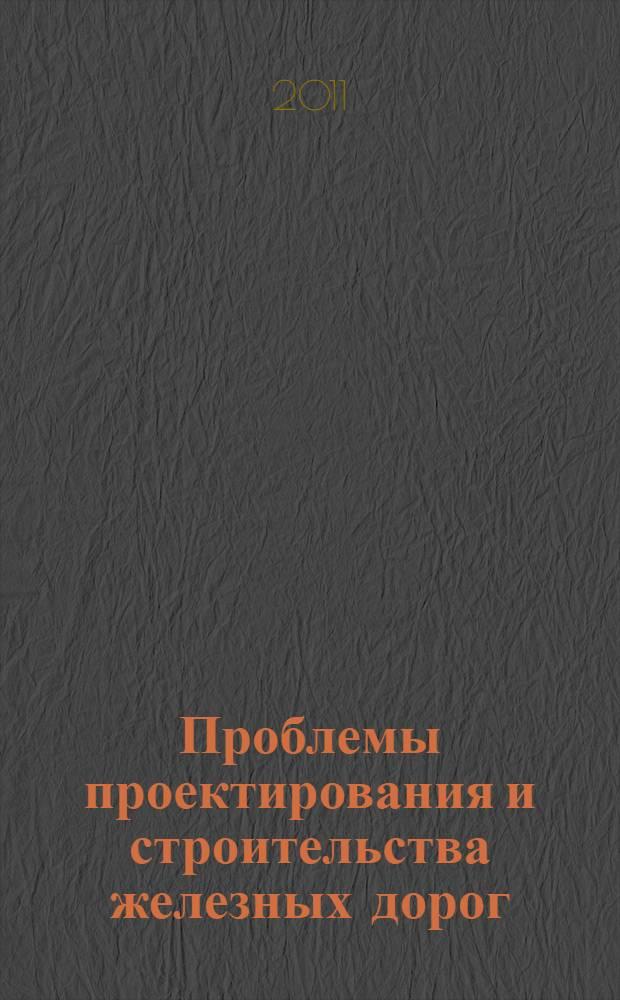 Проблемы проектирования и строительства железных дорог : межвузовский сборник научных трудов