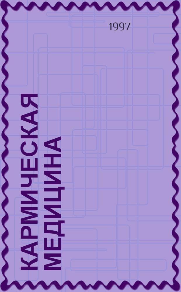 Кармическая медицина : трактат о причинах возникновения болезней