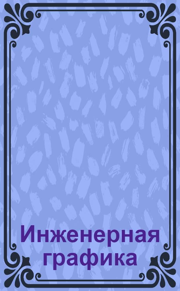 Инженерная графика : словарь-справочник