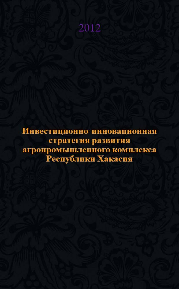 Инвестиционно-инновационная стратегия развития агропромышленного комплекса Республики Хакасия