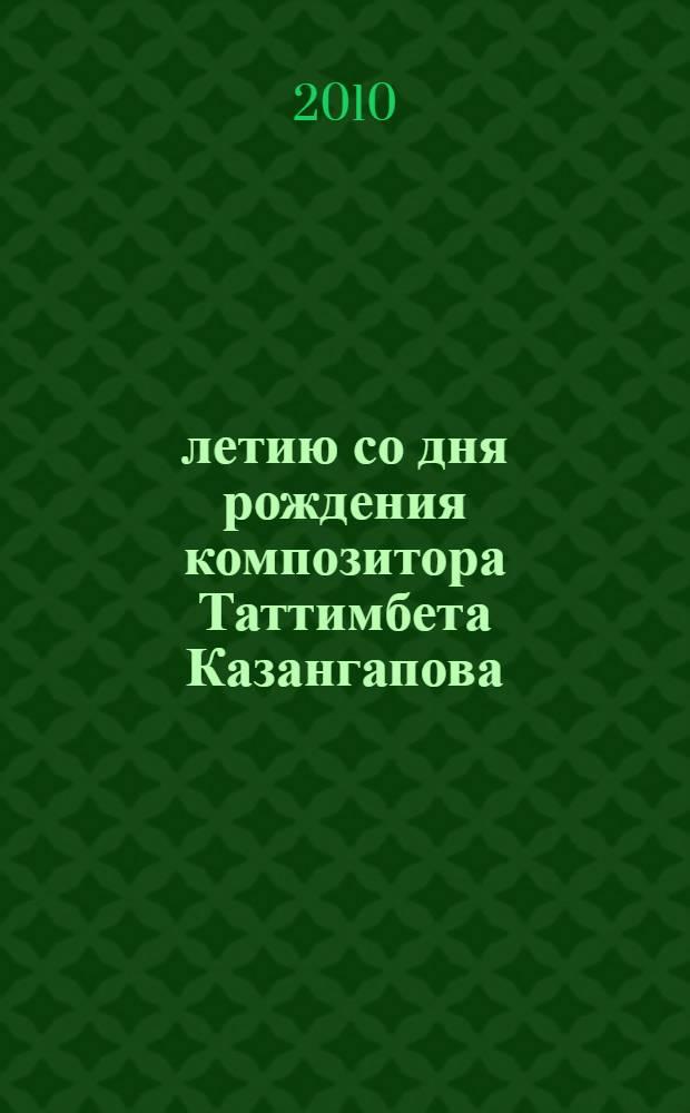 195-летию со дня рождения композитора Таттимбета Казангапова
