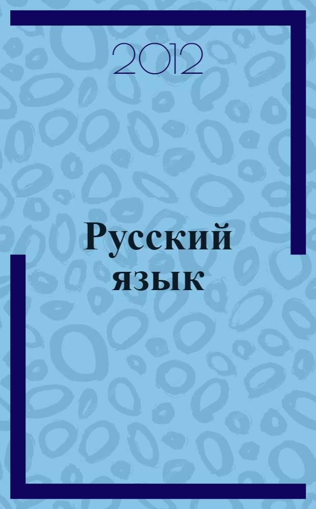 Русский язык : 1 класс : комментарии к урокам