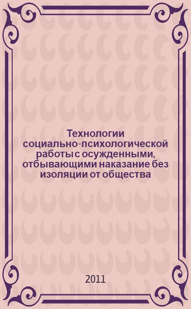 Технологии социально-психологической работы с осужденными, отбывающими наказание без изоляции от общества : учебно-методическое пособие