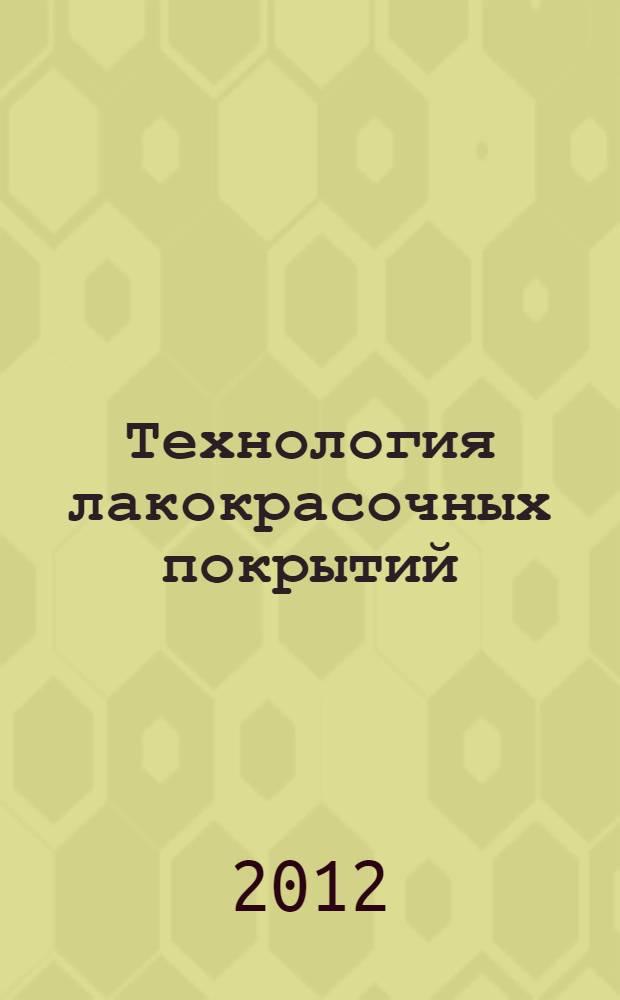 Технология лакокрасочных покрытий : сборник научных трудов