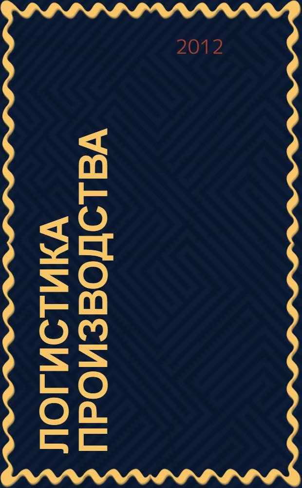 """Логистика производства : учебное пособие : для студентов высших учебных заведений, обучающихся по направлению """"Экономика"""" : cоответствует Федеральному государственному образовательному стандарту 3-го поколения"""
