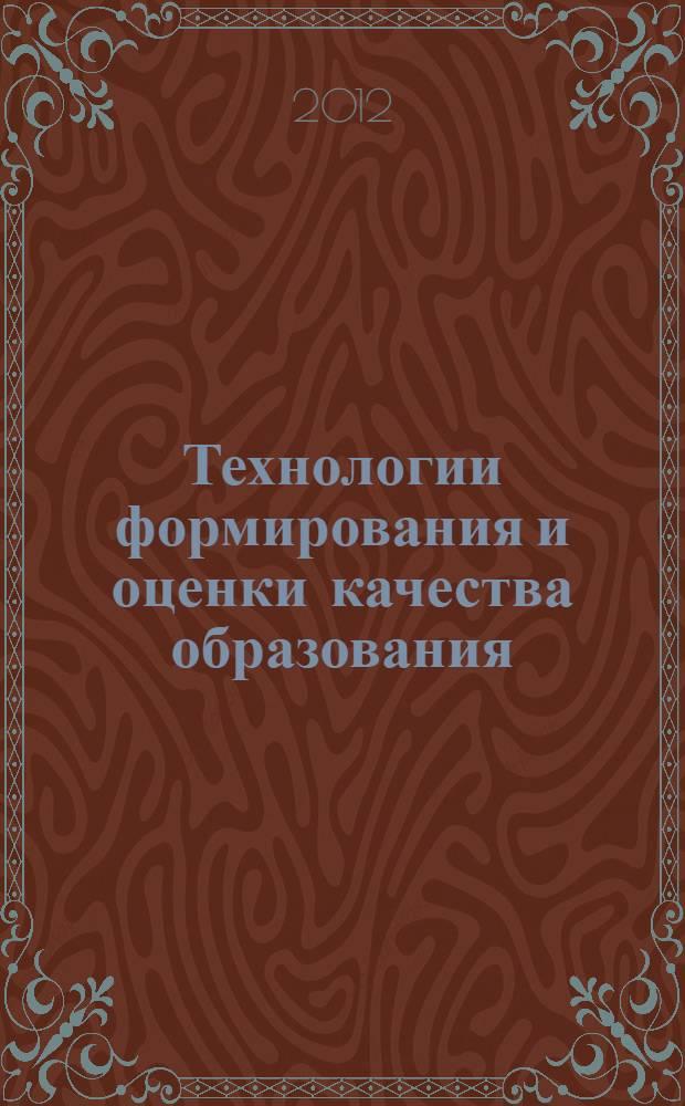 Технологии формирования и оценки качества образования : материалы городской научно-практической конференции (Санкт-Петербург, 23 ноября 2011 г.)