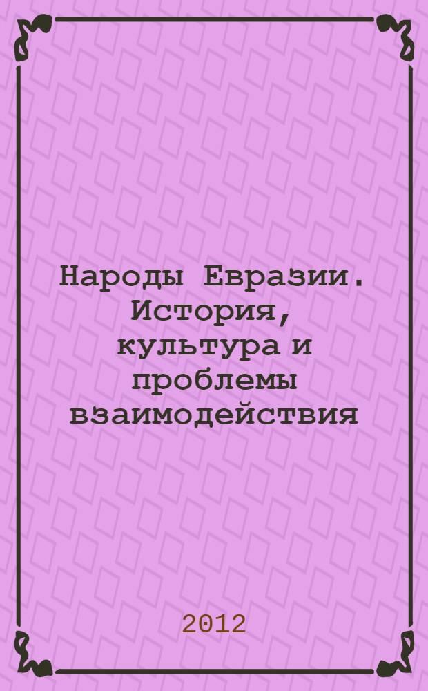 Народы Евразии. История, культура и проблемы взаимодействия : материалы II международной научно-практической конференции, 5-6 апреля 2012 года