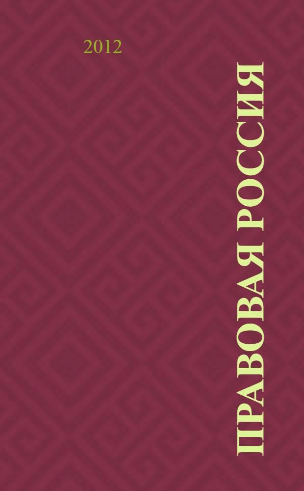 Правовая Россия: теория и практика : сборник материалов VII Международной научно-практической конференции, 25 марта 2012 г