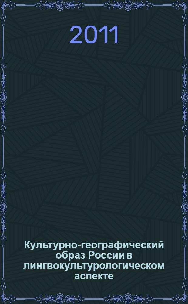 Культурно-географический образ России в лингвокультурологическом аспекте