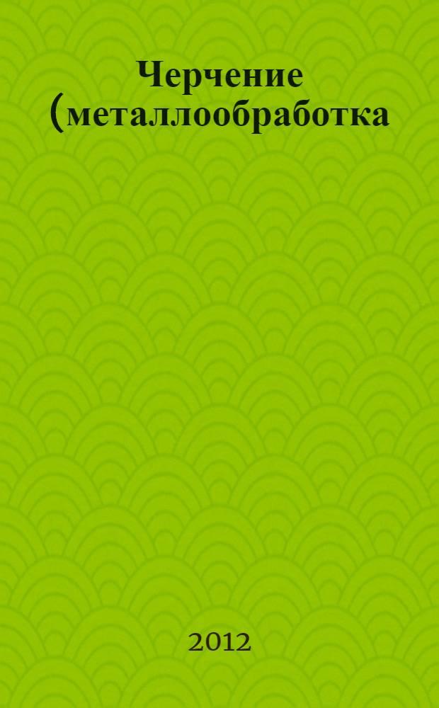 Черчение (металлообработка) : учебник : для образовательных учреждений начального профессионального образования