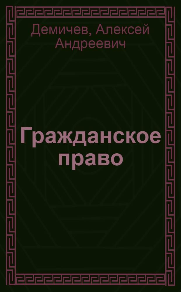 Гражданское право : курс лекций для образовательных учреждений высшего профессионального образования МВД России