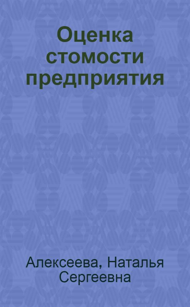 Оценка стомости предприятия (бизнеса) : учебное пособие