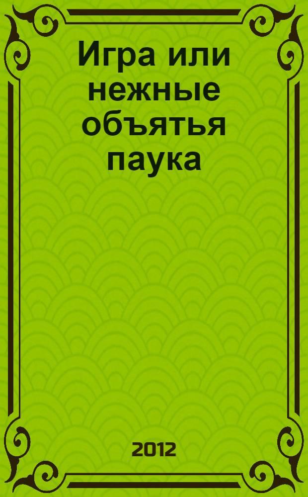 Игра или нежные объятья паука : (иерусалимо-петербургский антидетектив)