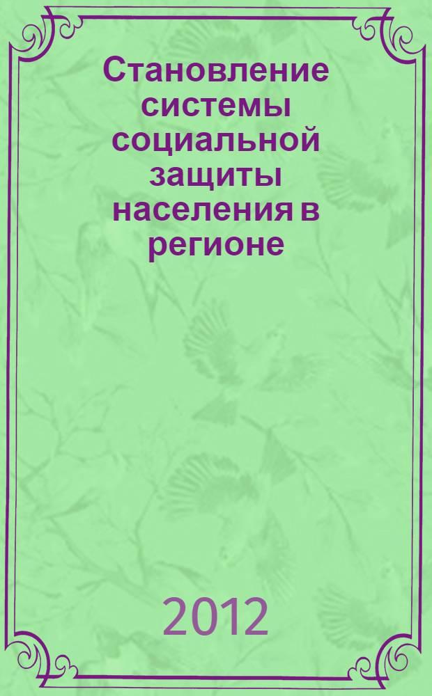 Становление системы социальной защиты населения в регионе: уроки кризисов и векторы модернизации (на материалах Южного Урала) : монография