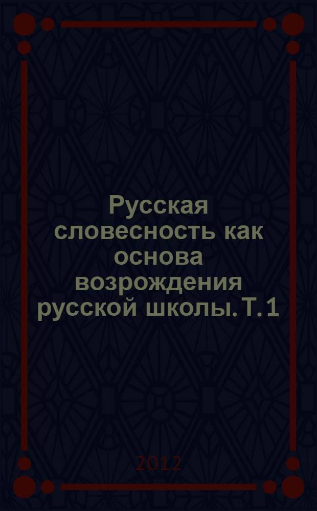 Русская словесность как основа возрождения русской школы. Т. 1