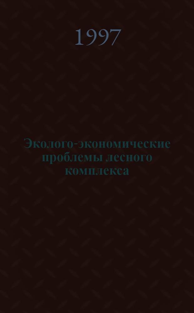 Эколого-экономические проблемы лесного комплекса : (на примере Северо-Западного региона России) : научно-практическая конференция, 15-17 апреля 1997 г., Санкт-Петербург : тезисы докладов