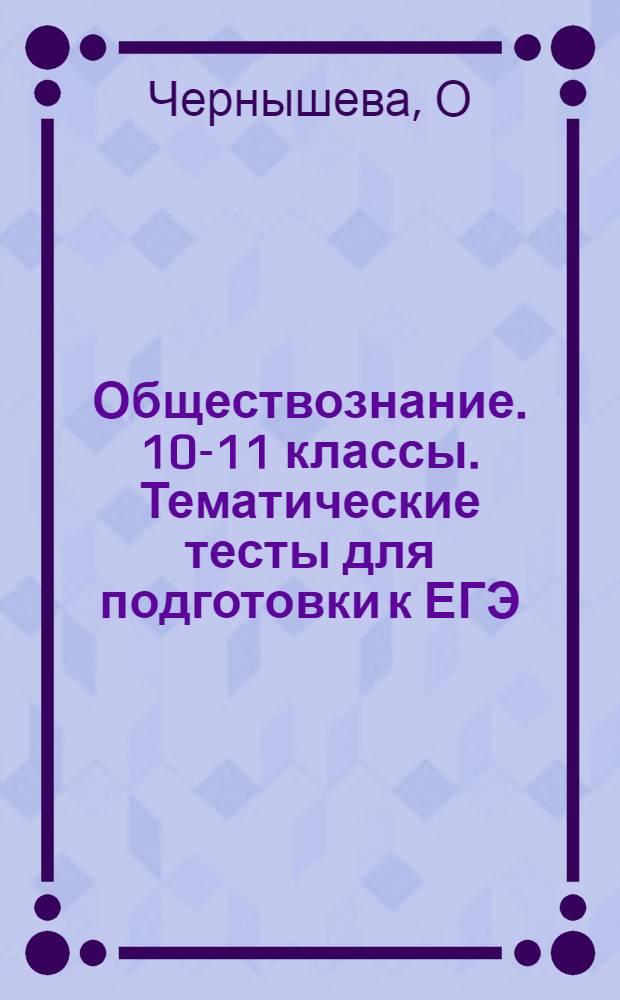 Обществознание. 10-11 классы. Тематические тесты для подготовки к ЕГЭ