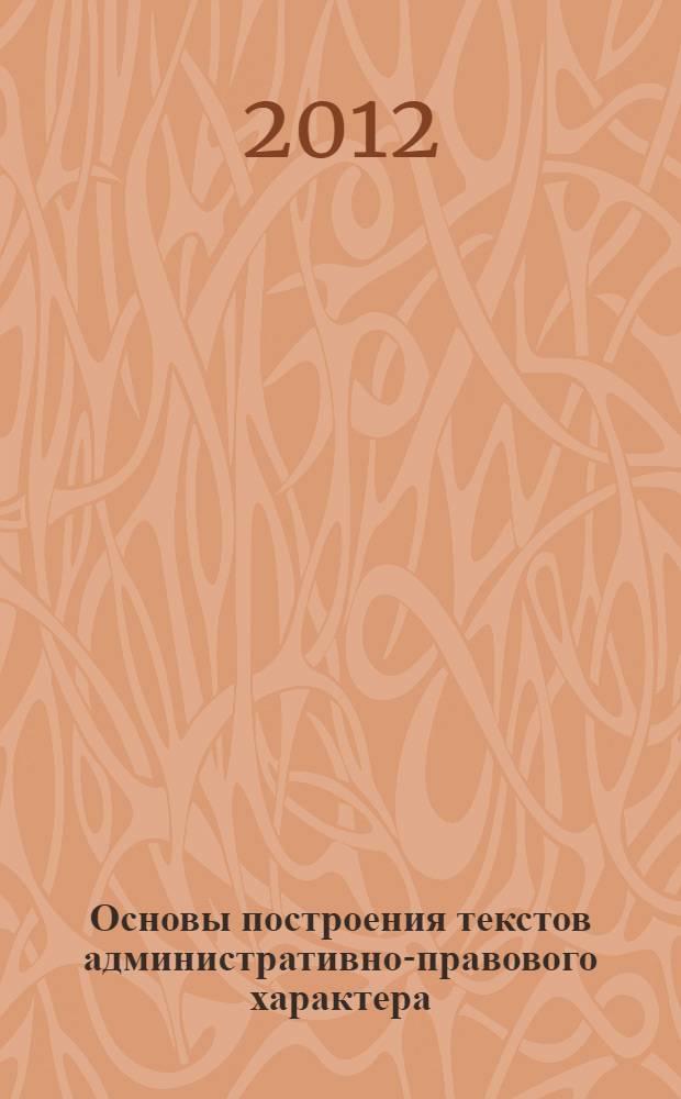 Основы построения текстов административно-правового характера : учебник