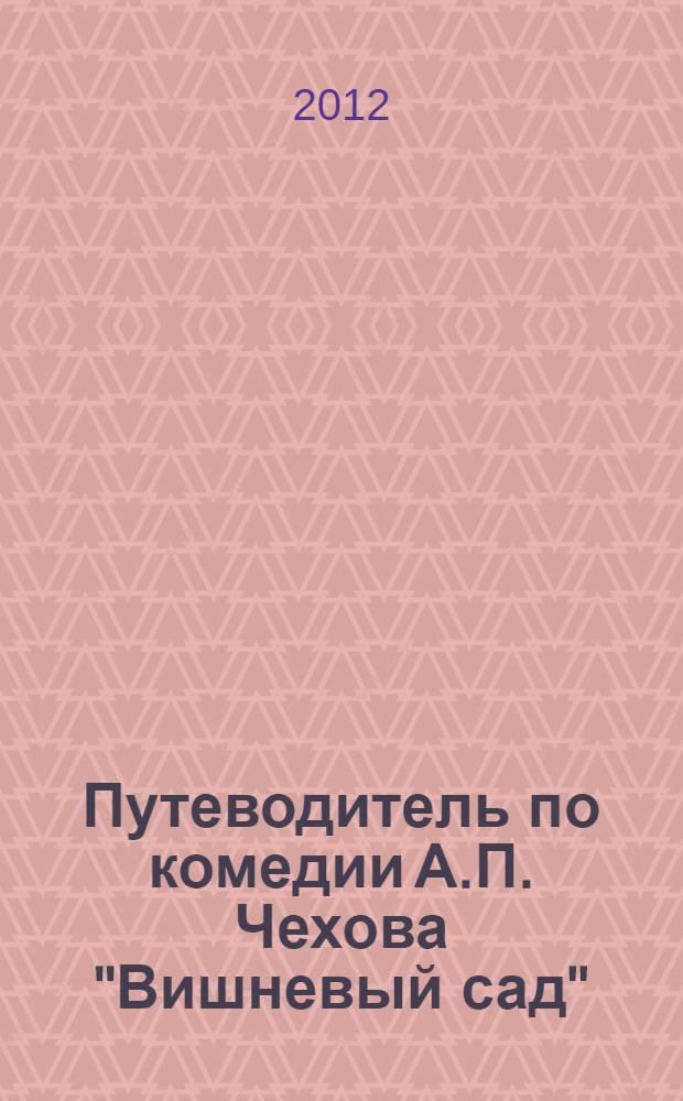 "Путеводитель по комедии А.П. Чехова ""Вишневый сад"" = Guide on A.P. Chekhov's comedy The cherry ochard : учебное пособие"