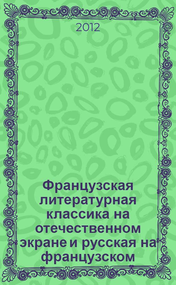 Французская литературная классика на отечественном экране и русская на французском : материалы научной конференции, 9-10 декабря 2010 года