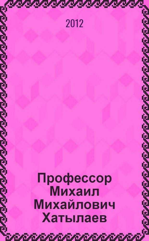 Профессор Михаил Михайлович Хатылаев : биобиблиографический указатель