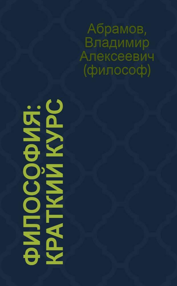 Философия : краткий курс : учебное пособие