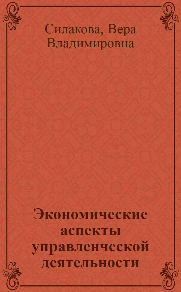 Экономические аспекты управленческой деятельности : учебное пособие
