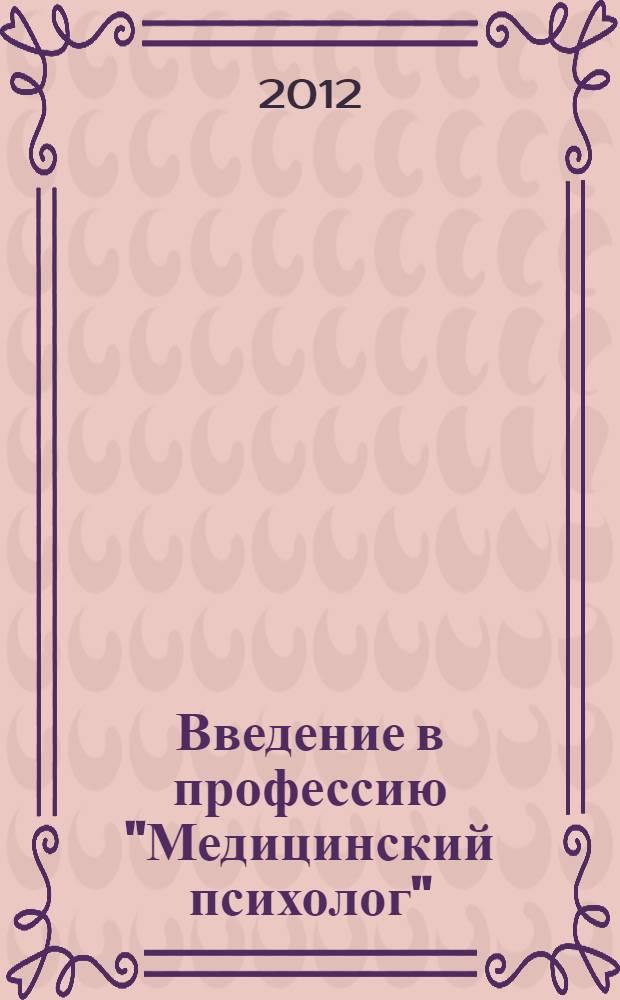"""Введение в профессию """"Медицинский психолог"""" : учебно-методическое пособие для преподавателей и студентов факультета медицинский психологии"""