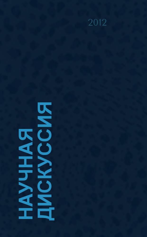 Научная дискуссия: вопросы социологии, политологии, философии, истории : материалы III Международной заочной научно-практической конференции 11 июля 2012 года