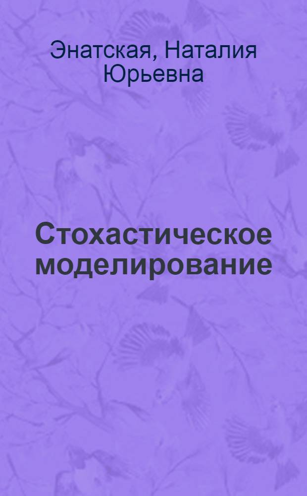 Стохастическое моделирование : учебное пособие