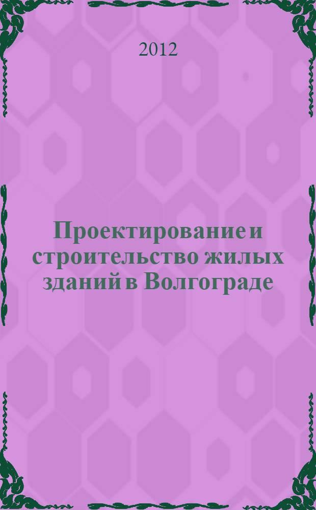 Проектирование и строительство жилых зданий в Волгограде: современная практика : учебное пособие