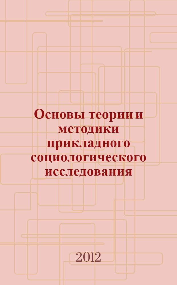 Основы теории и методики прикладного социологического исследования : учебное пособие