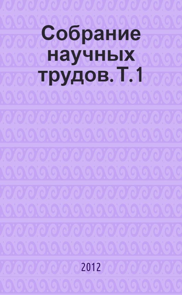 Собрание научных трудов. Т. 1 : Математика