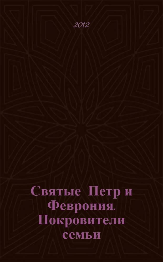 Святые Петр и Феврония. Покровители семьи : сборник