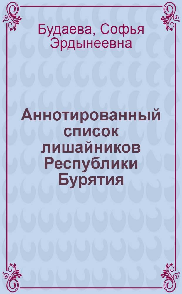 Аннотированный список лишайников Республики Бурятия : монография