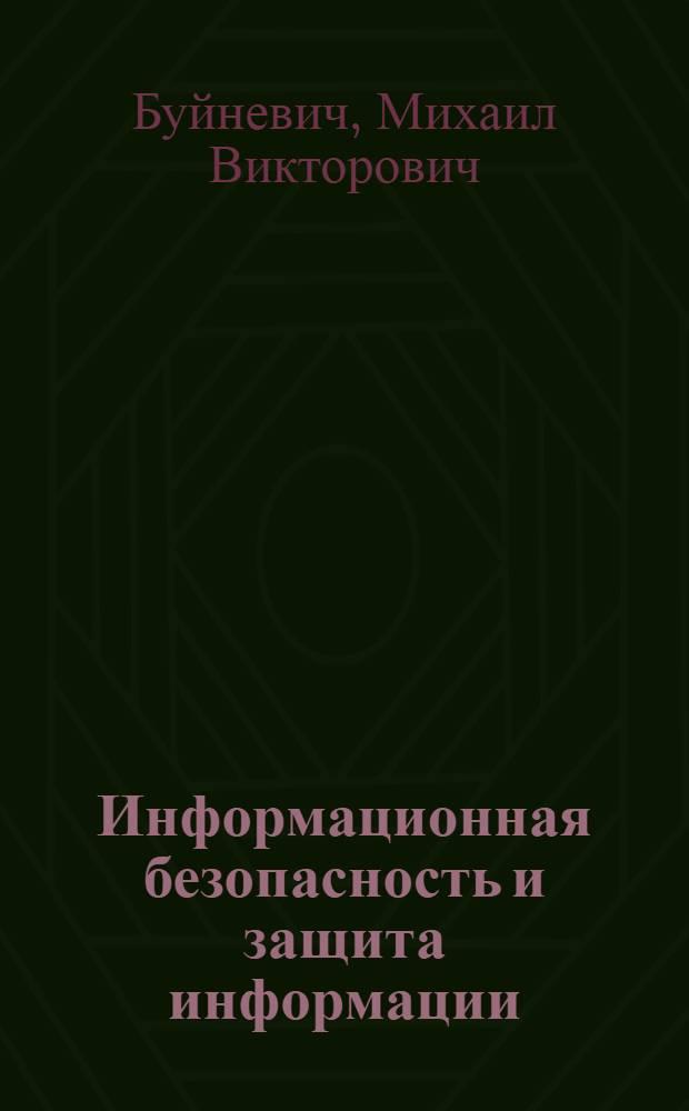 Информационная безопасность и защита информации : учебное пособие : посвящается 105-летию Университета ИНЖЭКОН