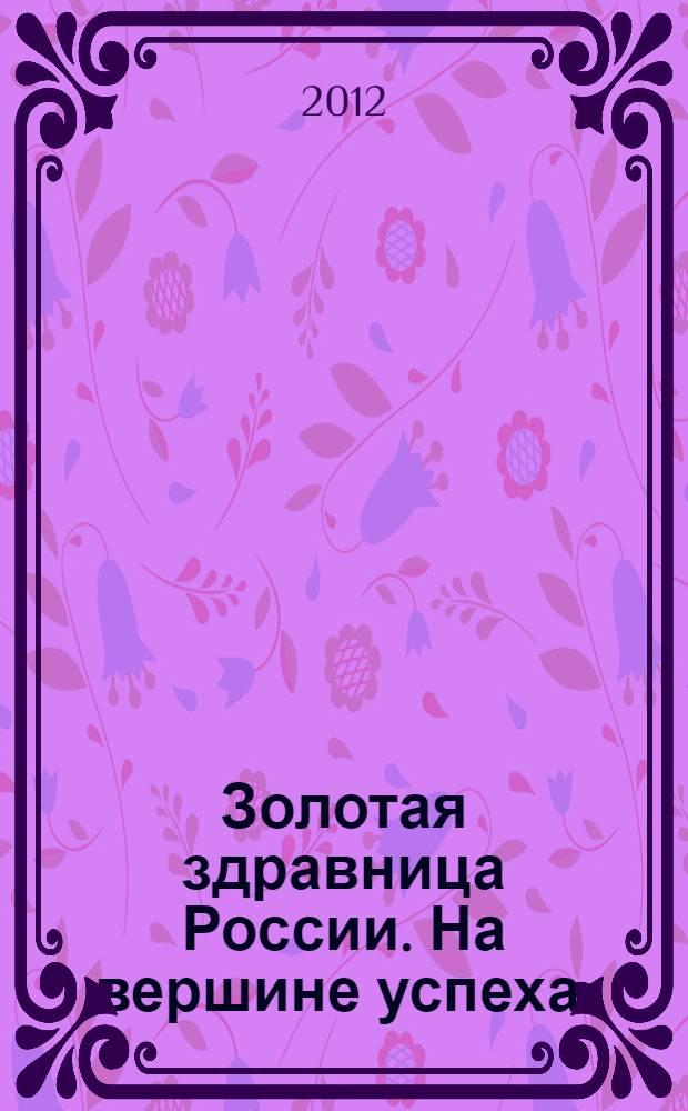 Золотая здравница России. На вершине успеха. = The golden resort of Russia. At the peak of success