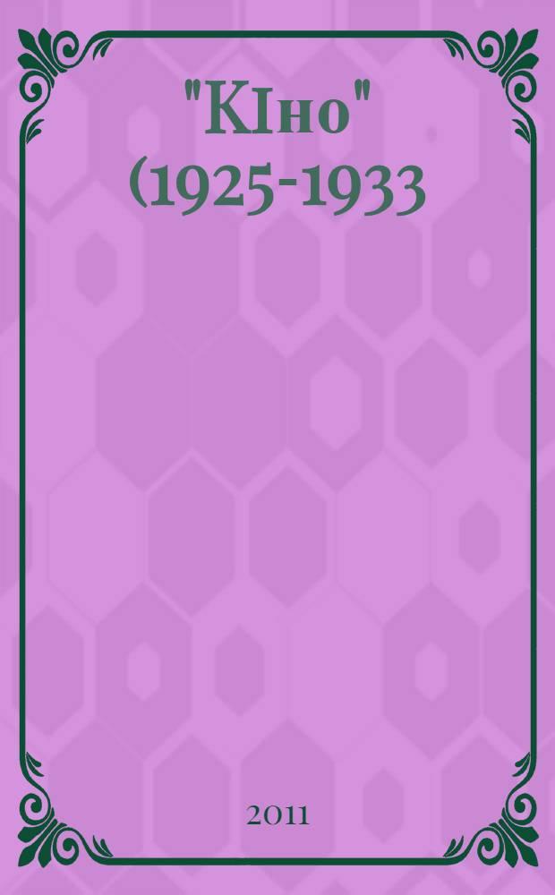 """""""Kiно"""" (1925-1933) : систематичний покажчик змiсту журналу"""