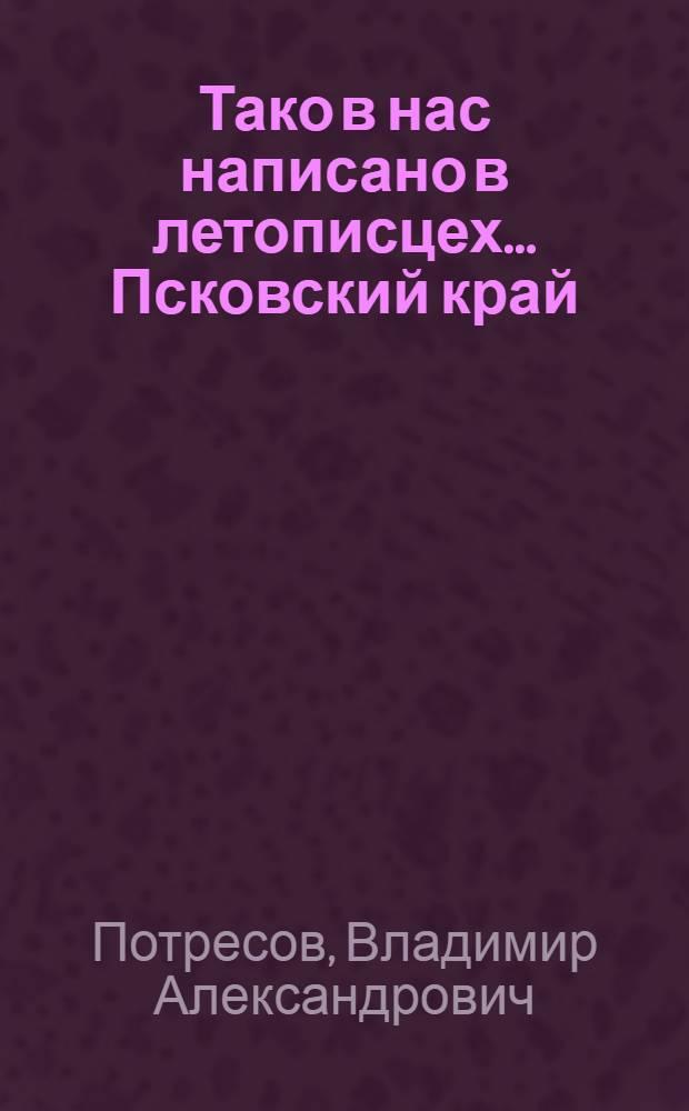 Тако в нас написано в летописцех... Псковский край: очерки, портреты, дневники