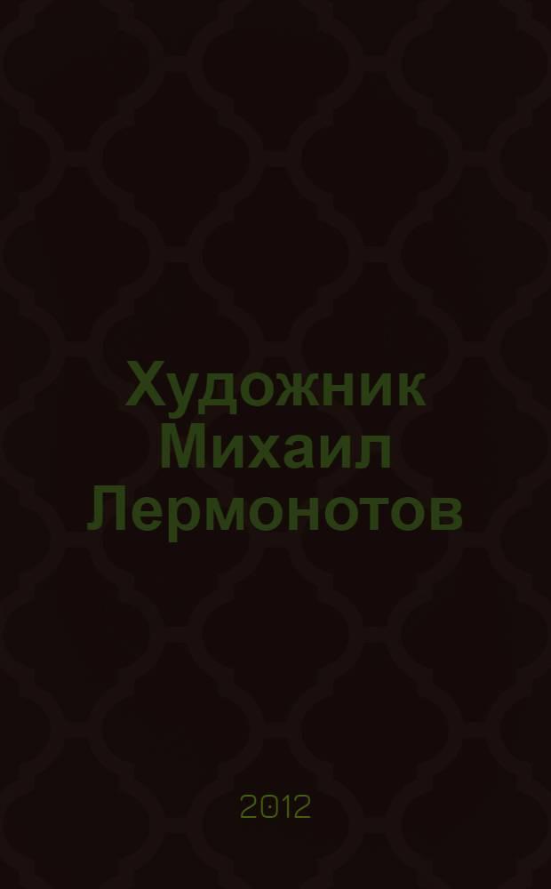 Художник Михаил Лермонотов : материалы об исследованиях рисунков поэта